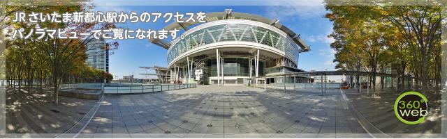 さいたま新都心駅からのアクセス