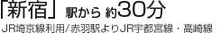 新宿」駅から 約30分  (JR埼京線利用/赤羽駅よりJR宇都宮線・高崎線)