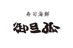 寿司海鮮 御旦孤