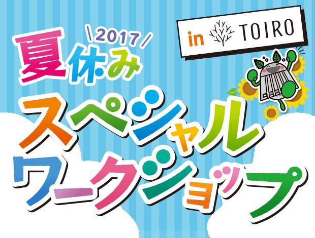 夏休みスペシャルワークショップ2017