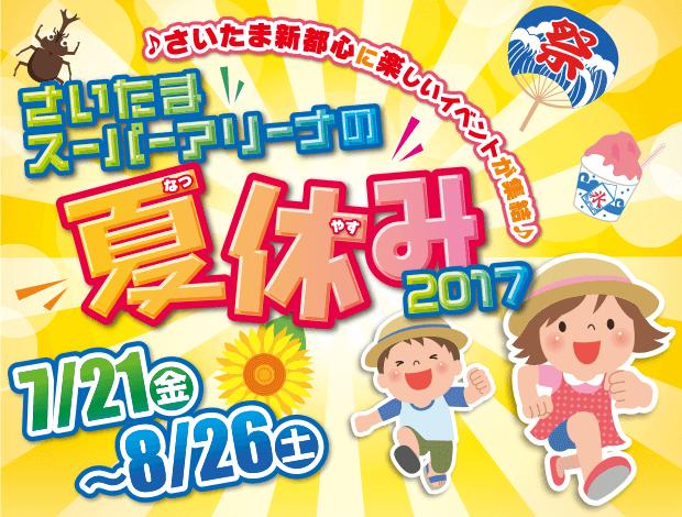 さいたまスーパーアリーナの夏休み2017